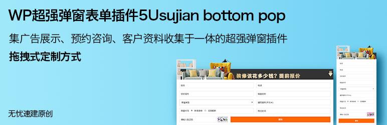 WordPress 拖拽式预约留言表单定制广告悬浮窗弹窗插件 5usujian bottom pop Plugin Banner Image