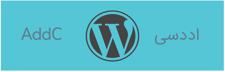 WordPress AddC Plugin Banner Image