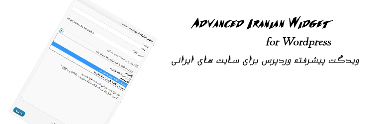 WordPress Advanced Iranian Widget Plugin Banner Image