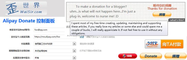 WordPress AlipayDonate Plugin Banner Image