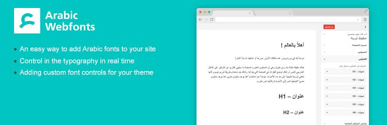 WordPress Arabic Webfonts Plugin Banner Image