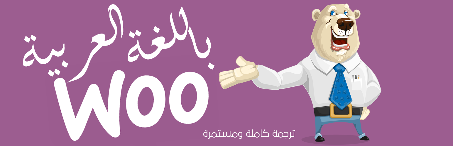 WordPress Arabic Woocommerce Middle east currencies Plugin Banner Image