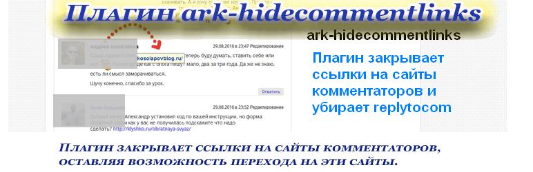 WordPress ARK HideCommentLinks Plugin Banner Image