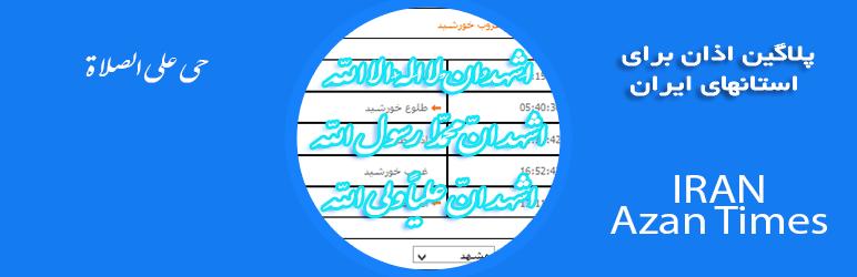 WordPress AZAN Plugin Plugin Banner Image