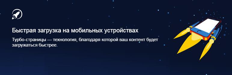 WordPress RSS for Yandex Turbo Plugin Banner Image