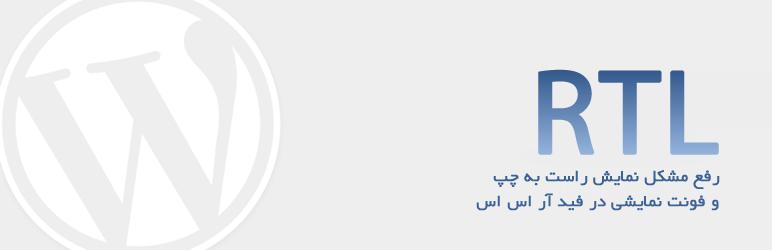 WordPress RTL-Feed-Persian Plugin Banner Image