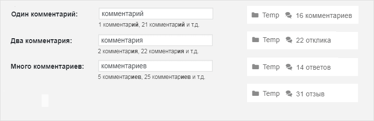 WordPress Russian Number Comments Plugin Banner Image