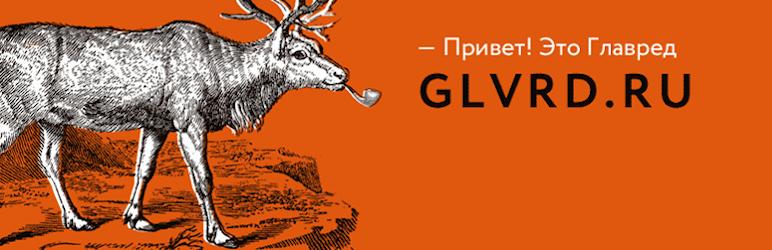 WordPress Russian texts proofreader Glvrd Plugin Banner Image