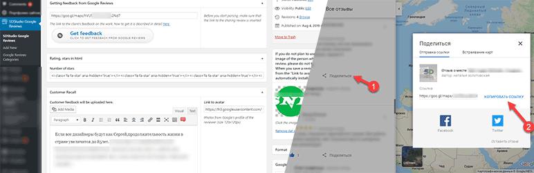 WordPress SDStudio Google Reviews for portfolio Plugin Banner Image